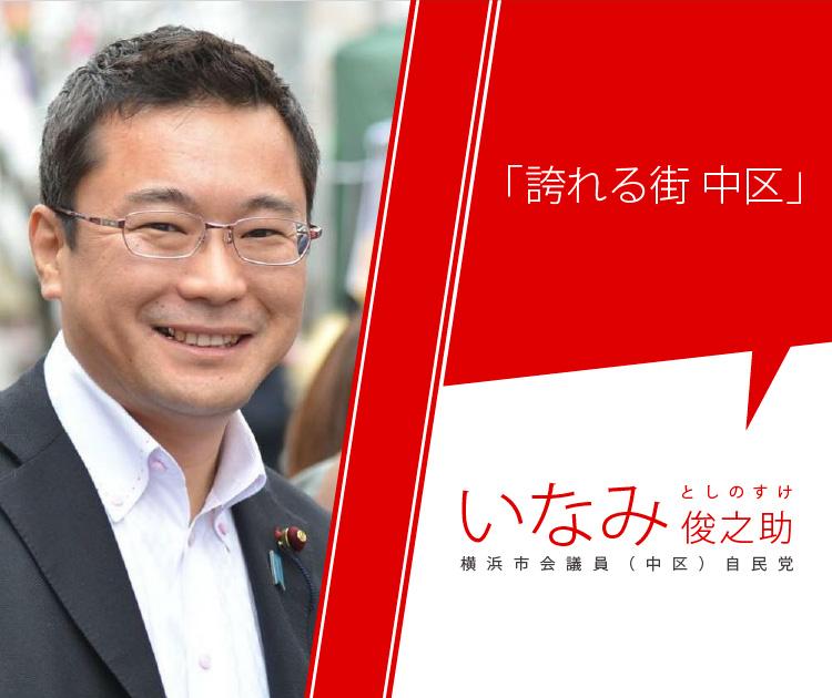 いなみ俊之助 公式サイト – 横浜市議会議員(中区)自民党