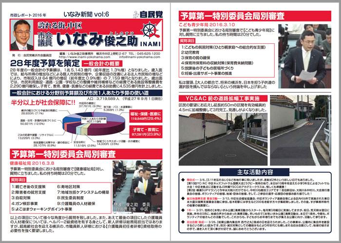 いなみ新聞vol6