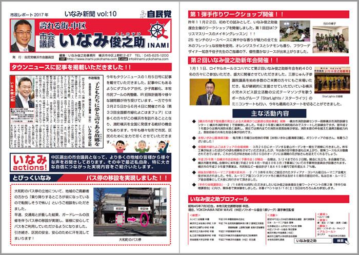 いなみ新聞vol10
