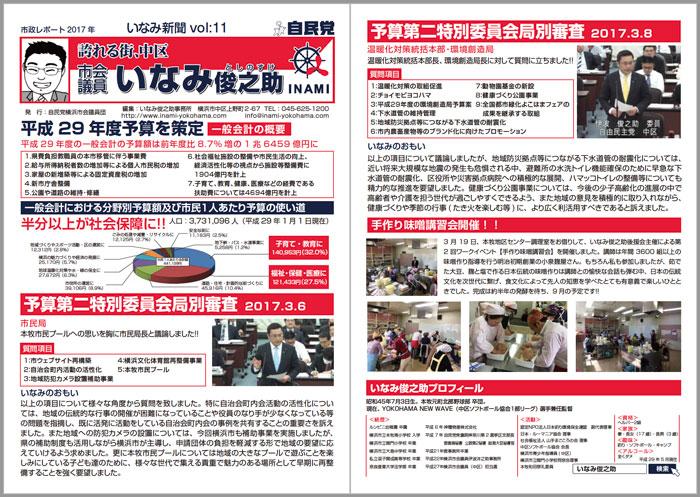 いなみ新聞vol11