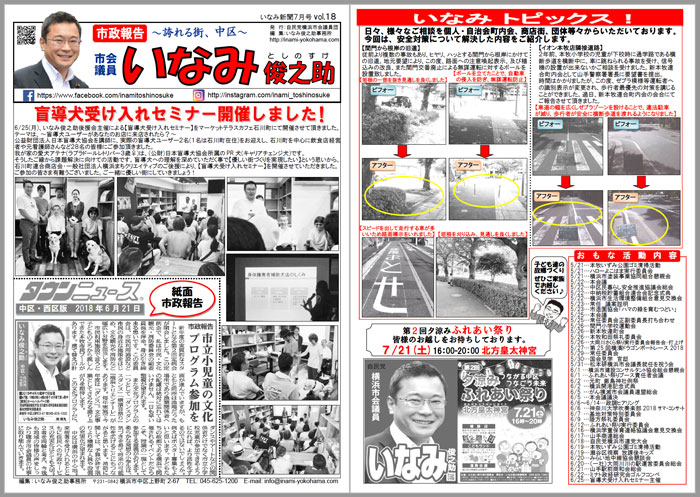 いなみ新聞vol18