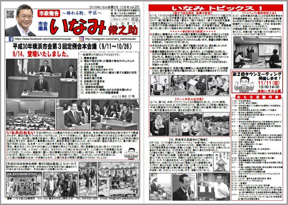 いなみ新聞vol20