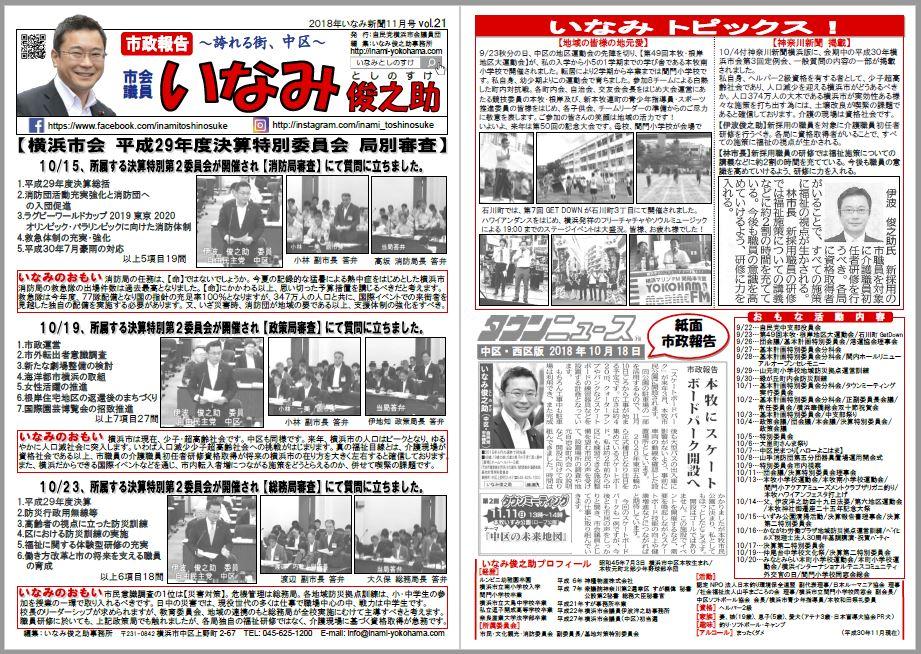 いなみ新聞vol21