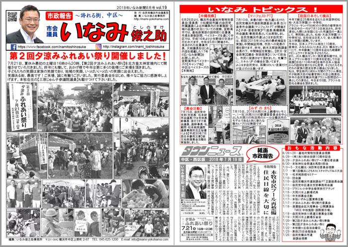 いなみ新聞vol19