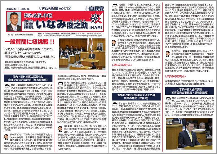 いなみ新聞vol12