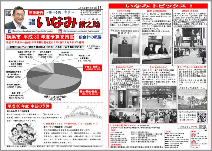 いなみ新聞vol16