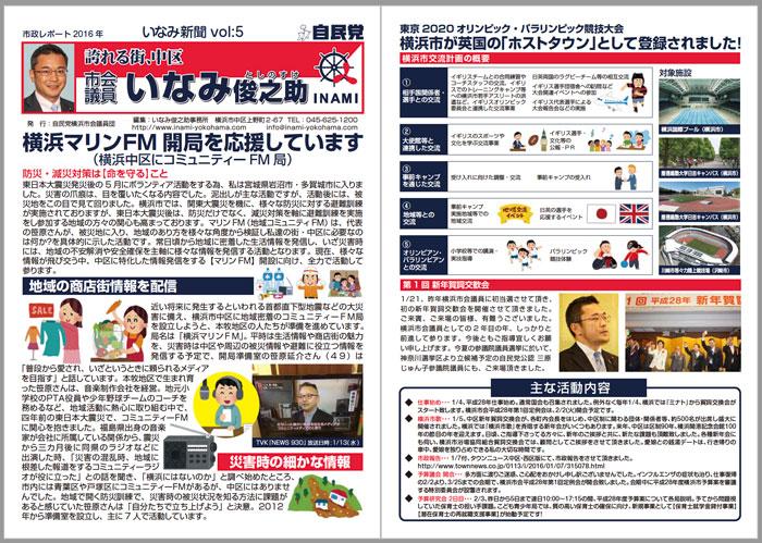 いなみ新聞vol5