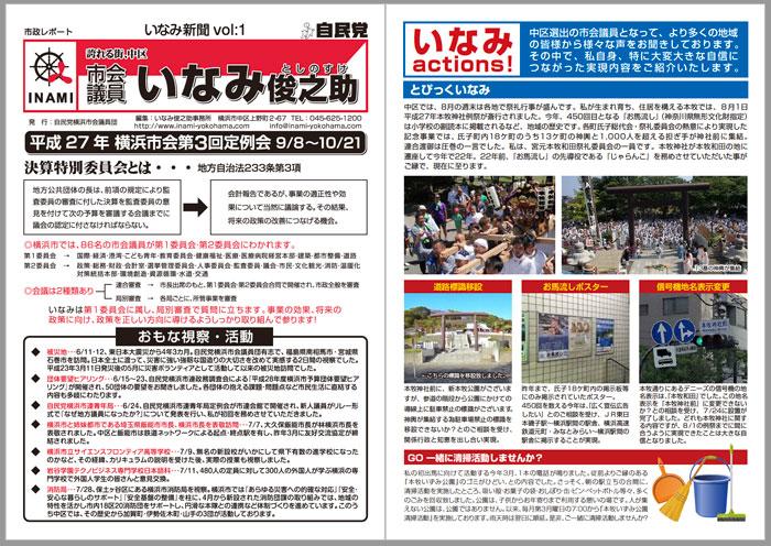 いなみ新聞vol1