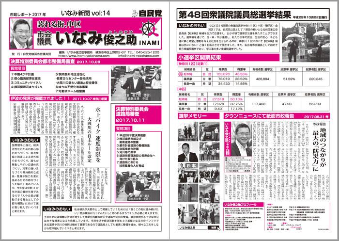 いなみ新聞vol14