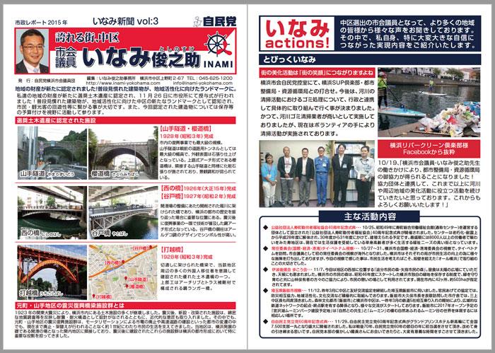 いなみ新聞vol3