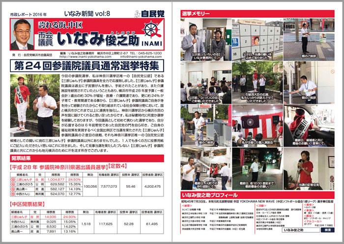 いなみ新聞vol8