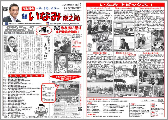 いなみ新聞vol17