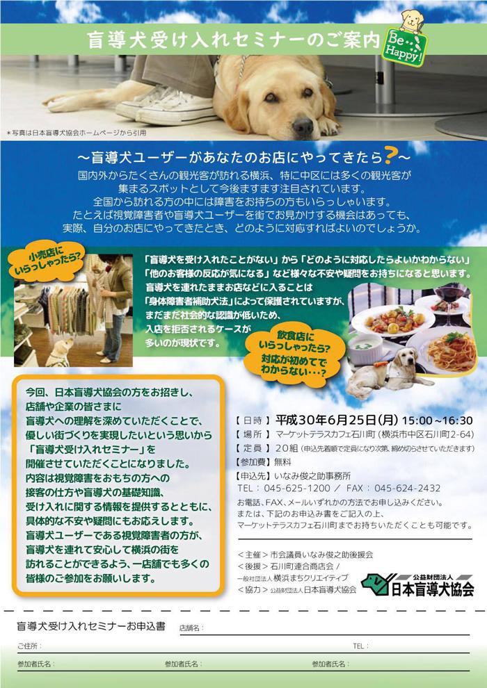 盲導犬受け入れセミナーポスター