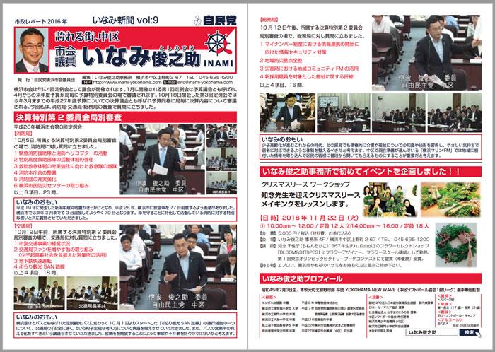 いなみ新聞vol9