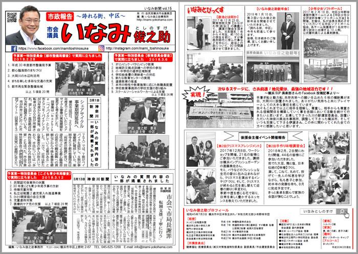 いなみ新聞vol15