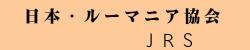 日本ルーマニア協会