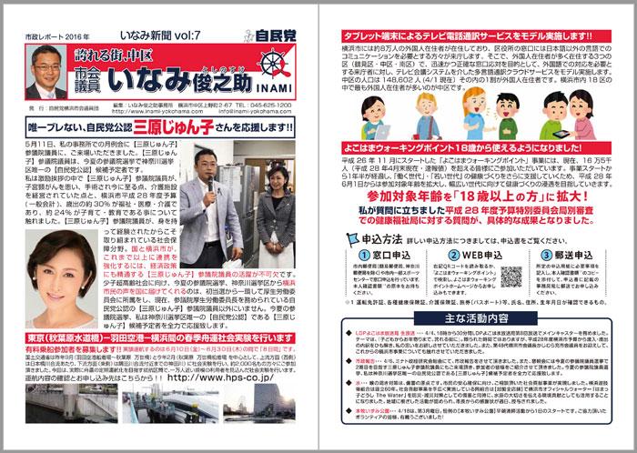 いなみ新聞vol7