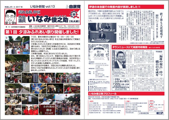 いなみ新聞vol13