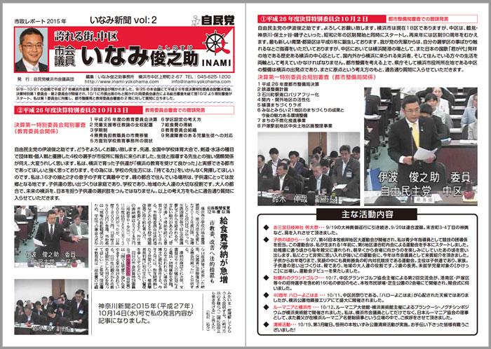 いなみ新聞vol2