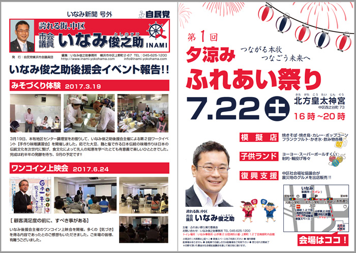いなみ新聞号外2017