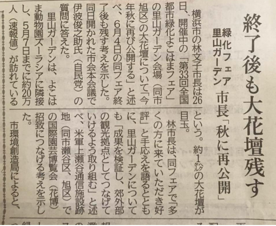 一般質問での内容が一部、新聞に掲載されました