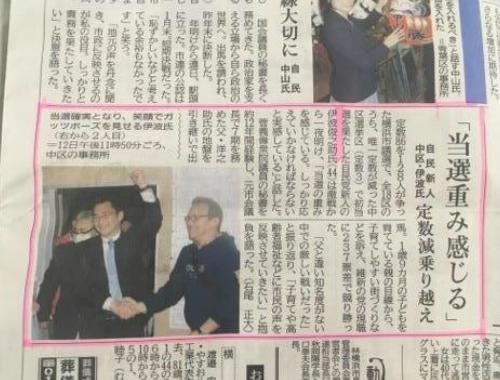 神奈川新聞4月14日掲載