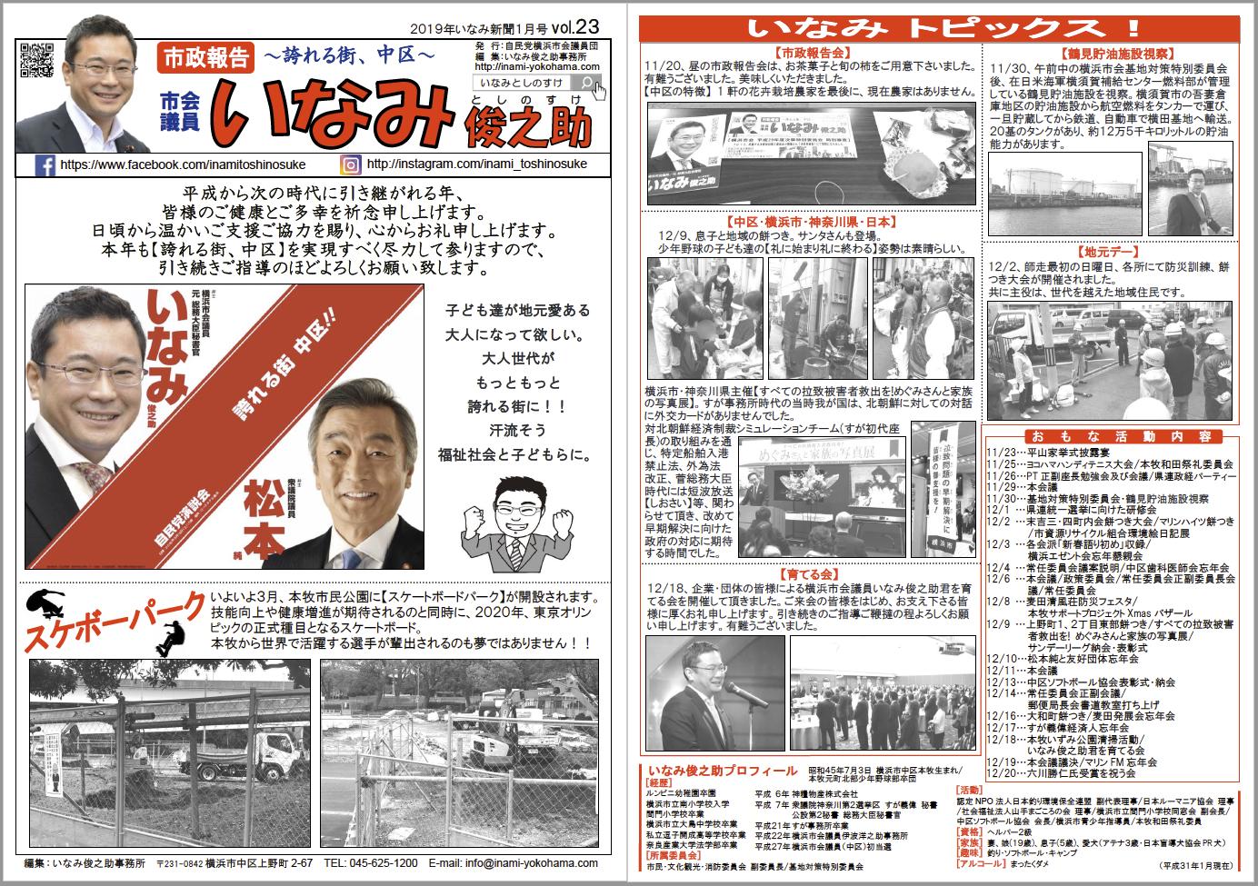 いなみ新聞vol23