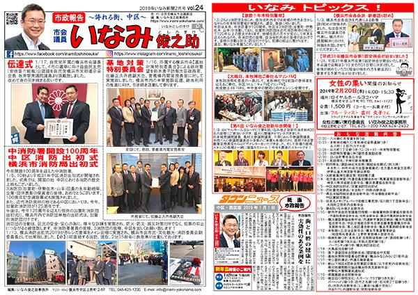 いなみ新聞vol24