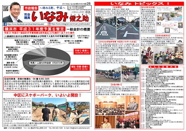 いなみ新聞vol25