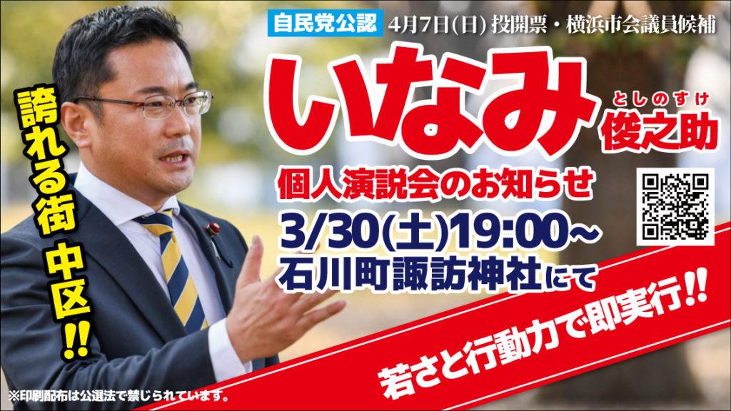 3/30、石川町諏訪神社にて、いなみ俊之助個人演説会開催