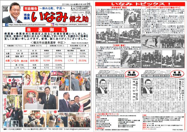 いなみ新聞026