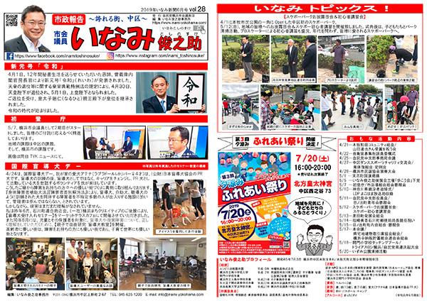 いなみ新聞vol28