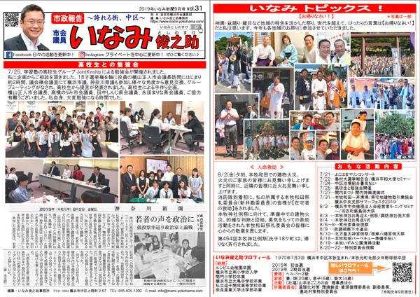 いなみ新聞vol31