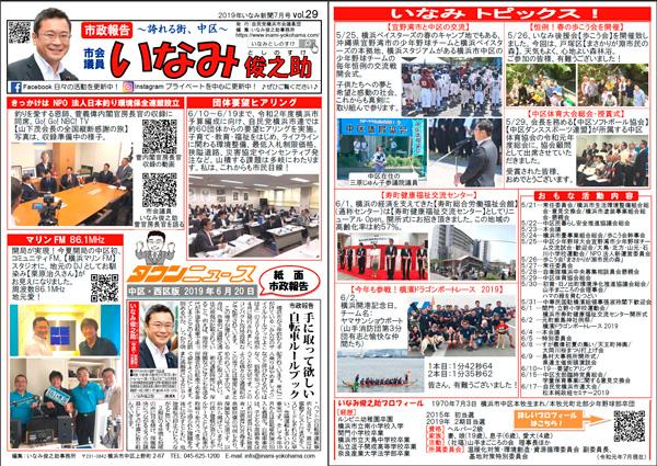 いなみ新聞vol29
