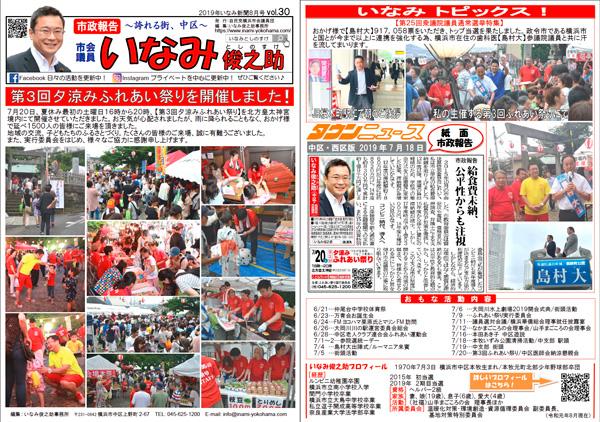 いなみ新聞vol30