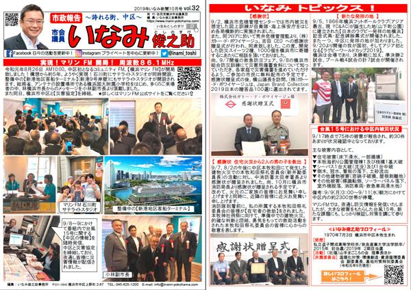 いなみ新聞vol32