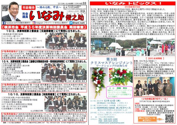 いなみ新聞vol33