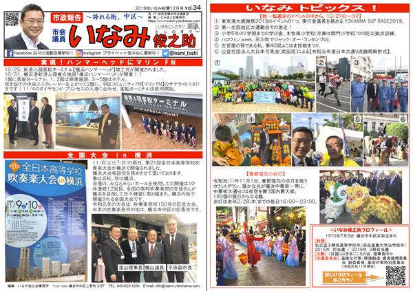 いなみ新聞vol34
