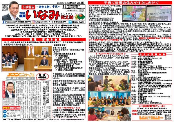 いなみ新聞vol35