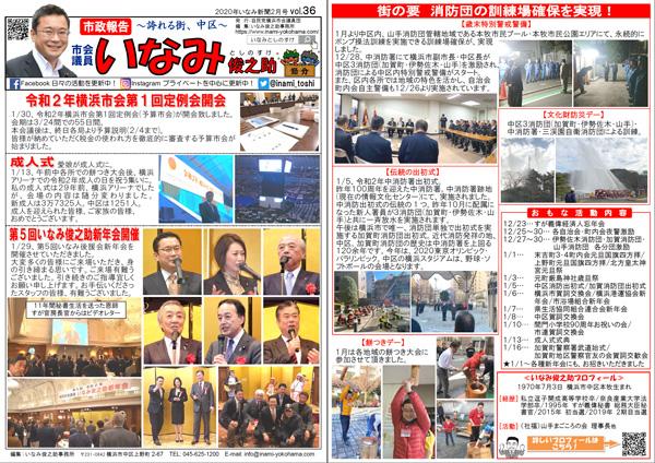 いなみ新聞vol36