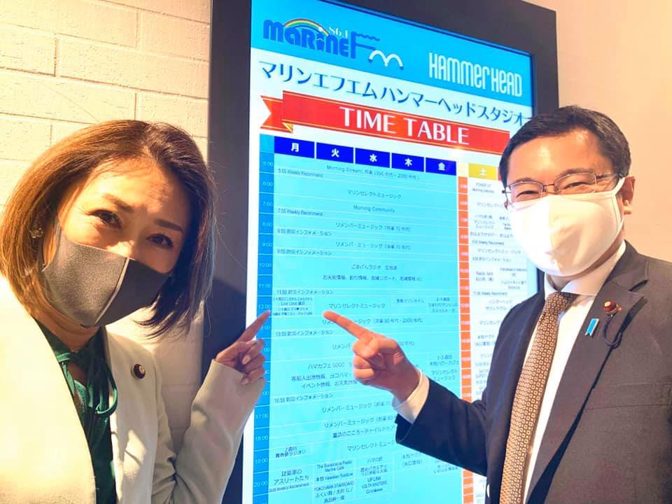 三原じゅん子参議院議員とお届けするラジオ番組