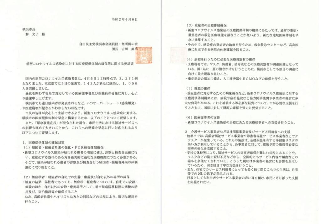 横浜市長に緊急要請を実施