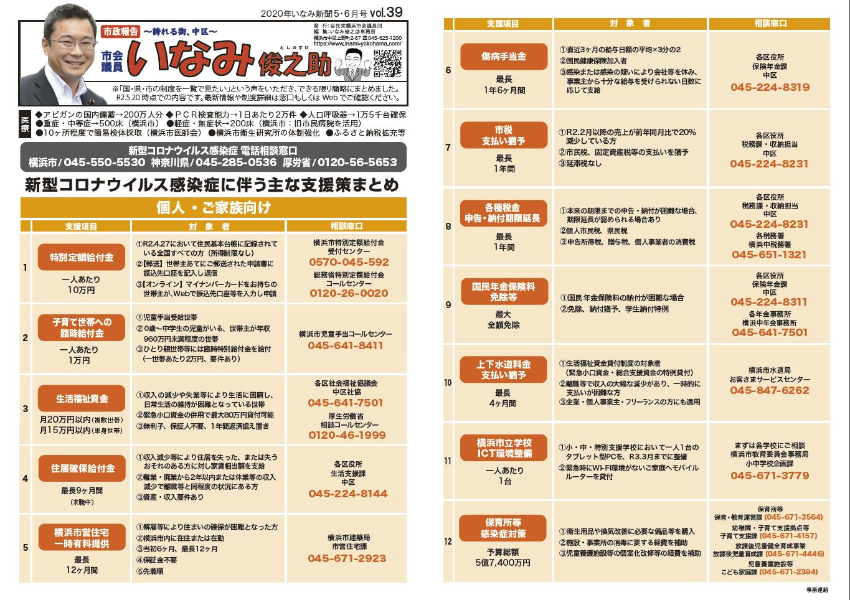いなみ新聞vol39
