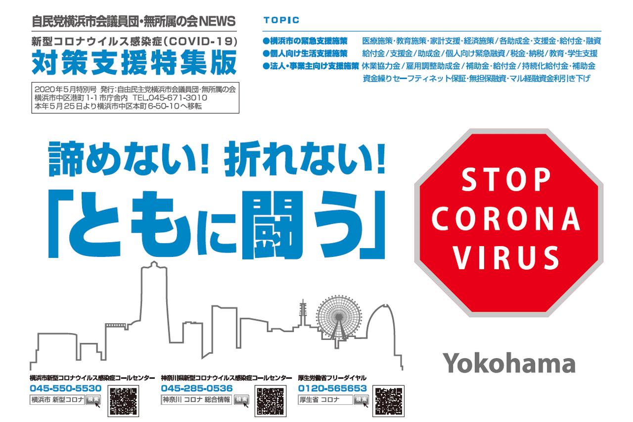 横浜市コロナ対策、支援まとめ