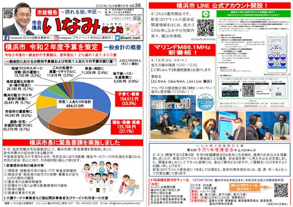 いなみ新聞vol38