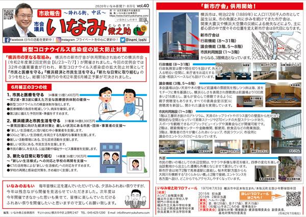 いなみ新聞vol40