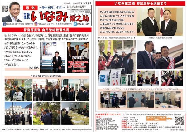いなみ新聞夏40号(号外)