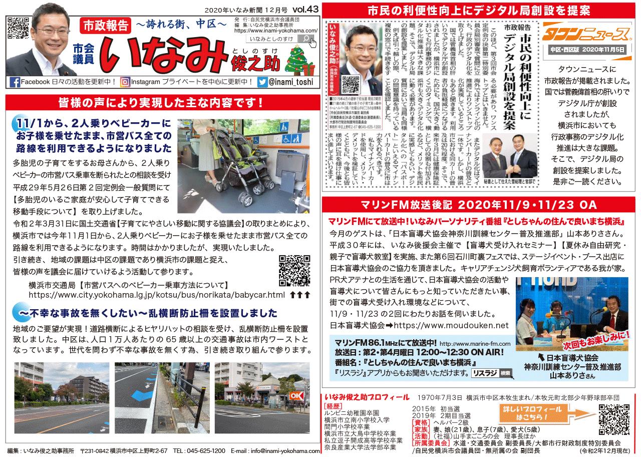 いなみ新聞2020年12月号