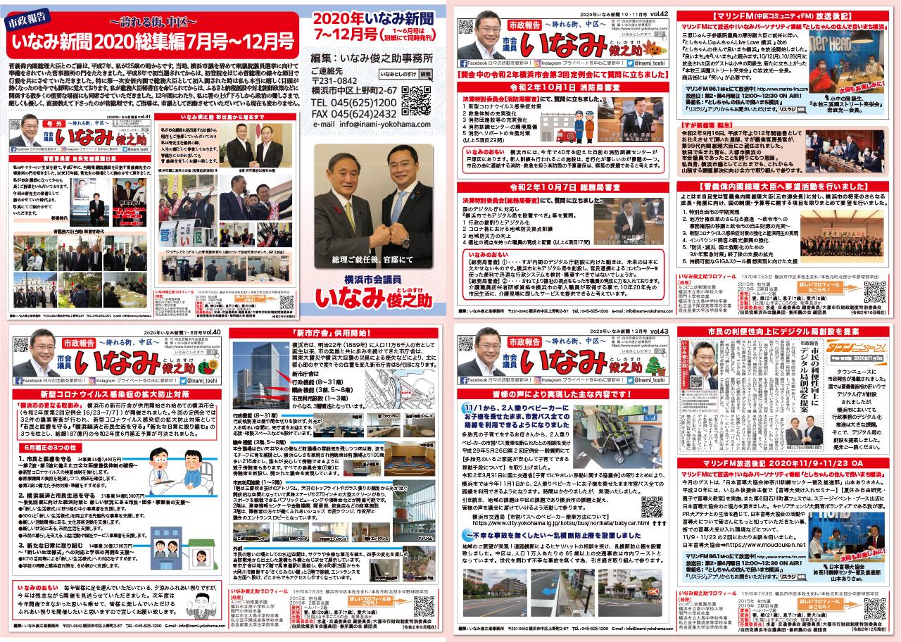 いなみ新聞2020総集編7月号〜12月号