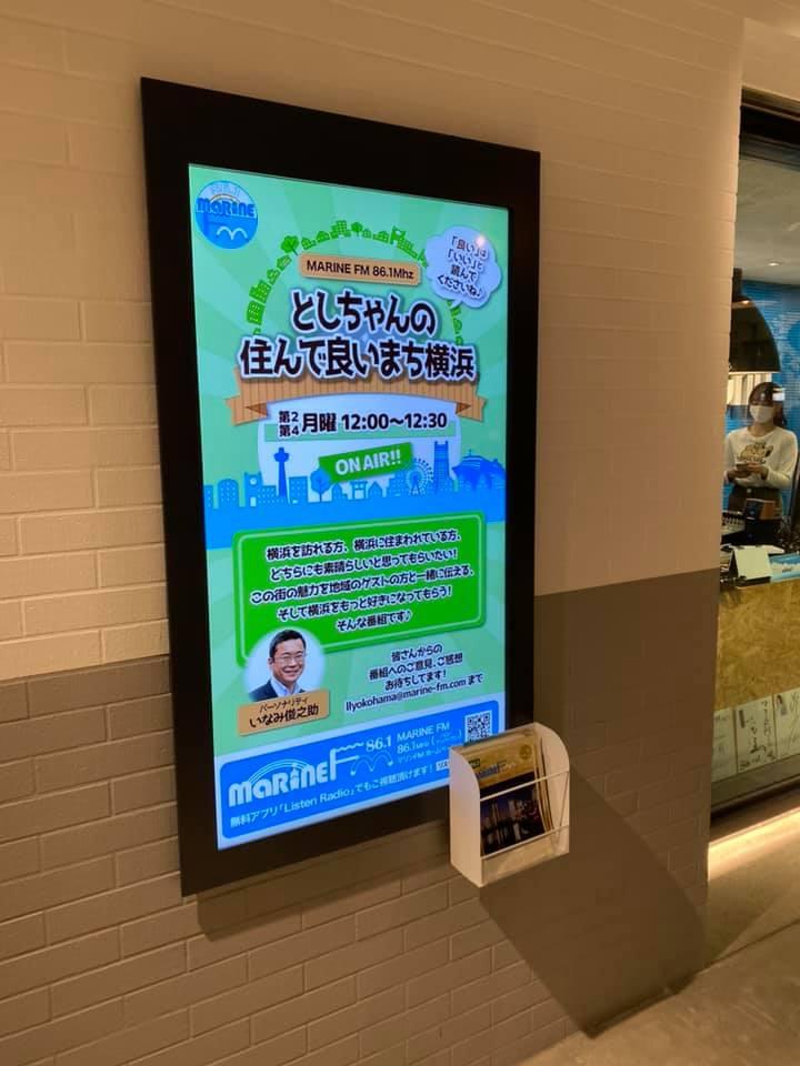 マリンFM「としちゃんの住んで良いまち横浜」2021年2/22OA
